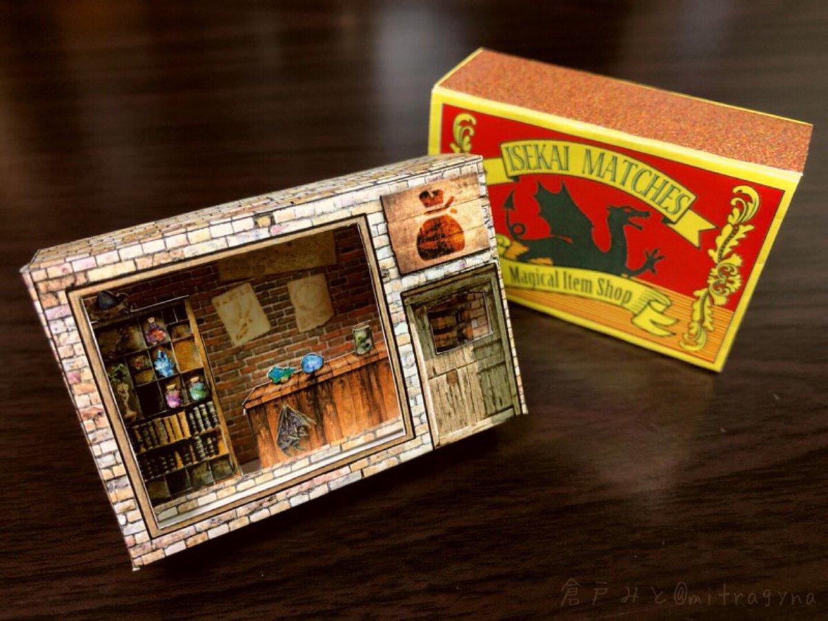 マッチ箱の中は異世界のお店……魔法みたいなペーパークラフトに心くすぐられる