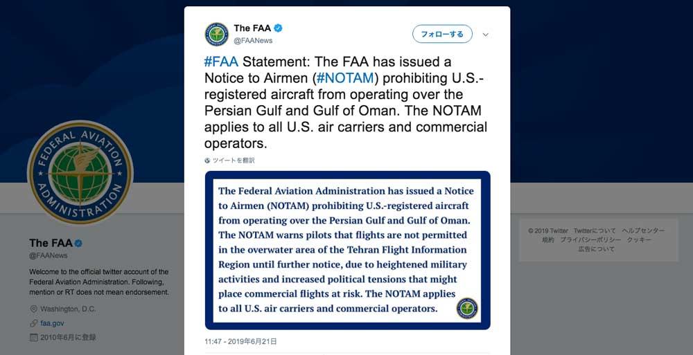 アメリカ連邦航空局がペルシア湾とオマーン湾での飛行禁止を通知