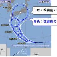 台風進路の予報円がより小さく的確に 最新スーパー…