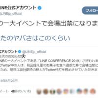 LINEの公式Twitterの中の人が自社イベントをまさか…