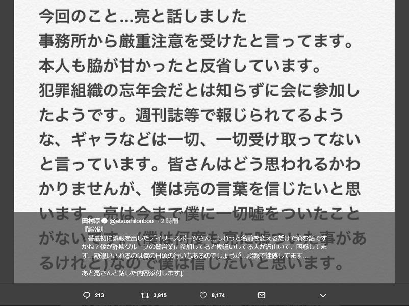 田村淳「僕は亮の言葉を信じたいと思います」 誤報についても言及