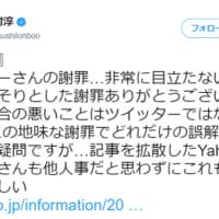 ロンブー淳 スポーツ紙の謝罪に皮肉コメント 「ひっそりとした…