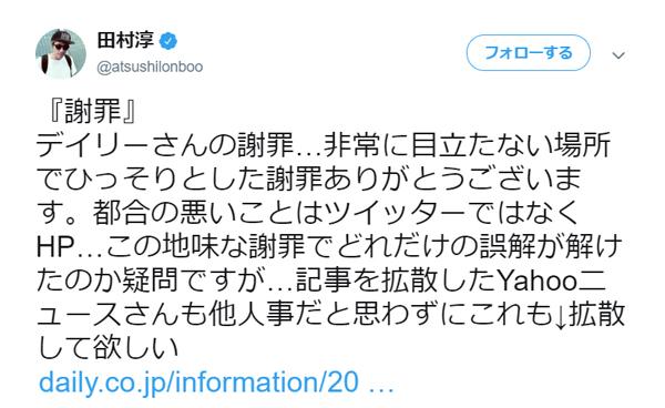 ロンブー淳 スポーツ紙の謝罪に皮肉コメント 「ひっそりとした謝罪」とは?
