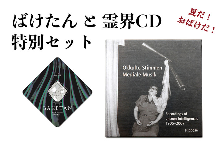 おばけ探知機と霊界CDのスペシャルセット登場