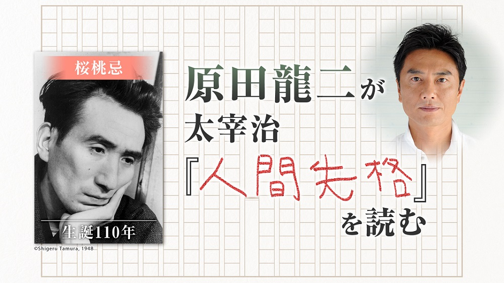 原田龍二が「人間失格」をひたすら朗読するニコ生番組決定