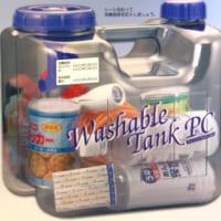「水缶ポリタンクの中に防災用品」 目からうろこな…