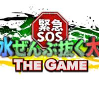 「池の水ぜんぶ抜く」がゲームアプリ化 6月中旬にサービス開始