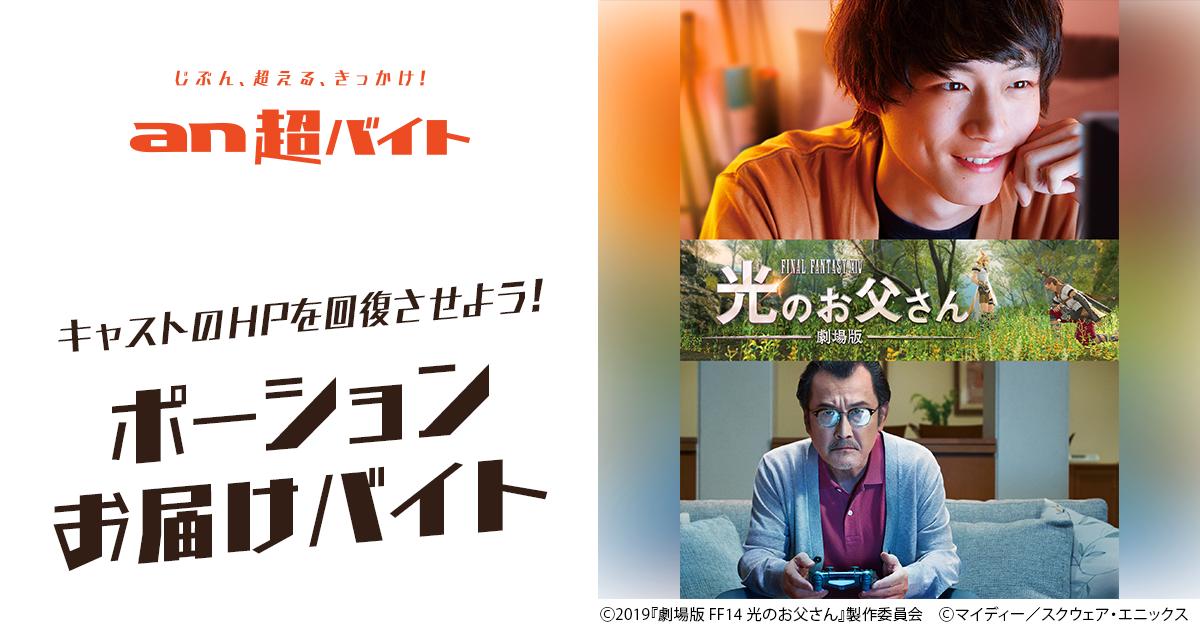 HP回復「ポーション」を坂口健太郎と吉田鋼太郎に届けるバイト2名を募集 「an超バイト」の新企画