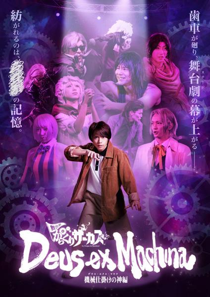 舞台劇「からくりサーカス」続編決定 新宿FACEで10月に上演