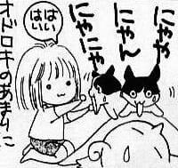 飼い主と人違いして驚愕した猫 「別!!!!人!!…