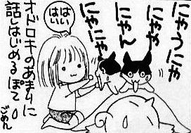 飼い主と人違いして驚愕した猫 「別!!!!人!!!!」の驚きっぷりが可愛らしい