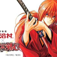 明治村「るろうに剣心」イベントに刀匠・尾川兼國作「逆刃刀」…