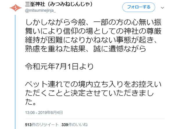 神社でのペットマナーを考えよう 三峯神社のツイートが波紋