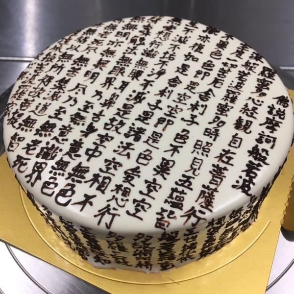 インパクトの塊!般若心経がびっしり書き込まれたバースデーケーキ