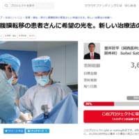 関西医科大がクラウドファンディングに挑戦 膵がん新治療法の臨…