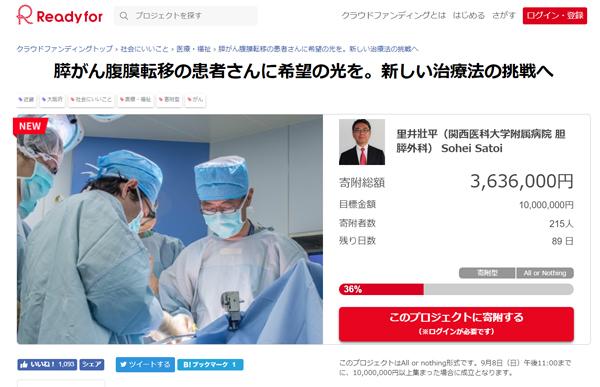 関西医科大がクラウドファンディングに挑戦 膵がん新治療法の臨床試験費用募る