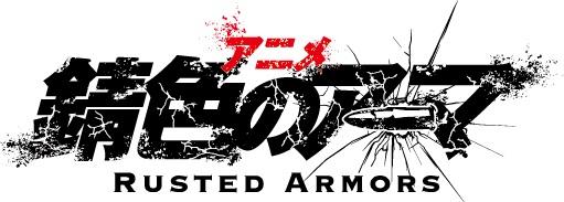 佐藤大樹(EXILE)主演舞台「錆色のアーマ」がアニメ化決定 声優を担当することも発表