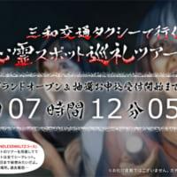 三和交通「心霊スポット巡礼ツアー2019」が開催決定 横浜・…