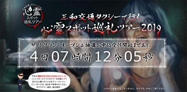 三和交通「心霊スポット巡礼ツアー2019」が開催決定 横浜・多魔・凍京・不死身野に加え「過去最恐」企画も
