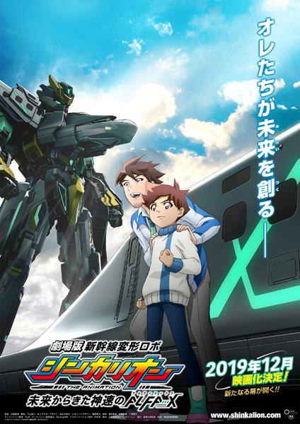 「シンカリオン」劇場版12月に公開決定 新幹線試験車両ALFA-X登場