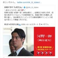 大河ドラマ「いだてん」のキャラ紹介を孫の河野太郎外務大臣が…