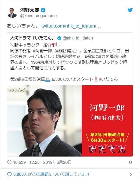 河野一郎 田畑政治