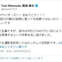 八村塁の快挙の裏に隠れたNBAの先輩である渡邊雄太の快挙とは?
