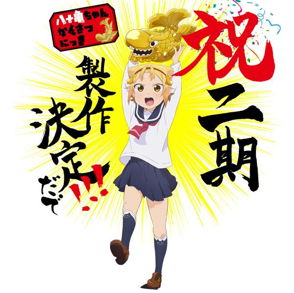 局地的大ヒット作品「八十亀ちゃんかんさつにっき」のアニメ2期製作が決定