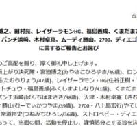 吉本興業が宮迫博之や田村亮などの謹慎を発表 11名の謝罪コ…