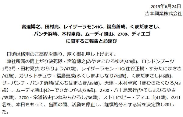 吉本興業が宮迫博之や田村亮などの謹慎を発表 11名の謝罪コメント全文紹介