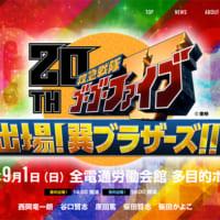 【朗報】救急戦隊ゴーゴーファイブ20周年イベント開催決定 ハ…