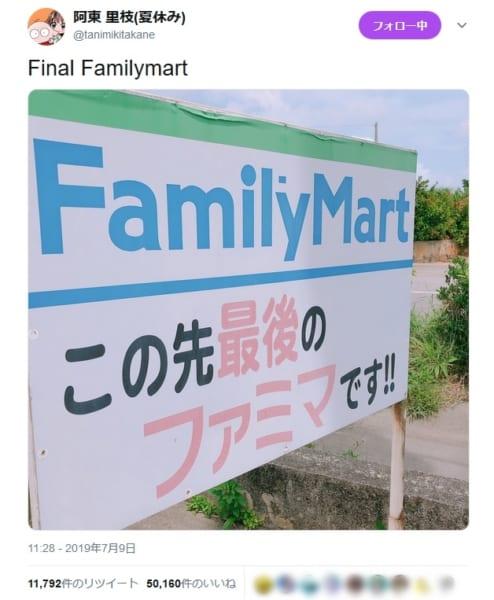 沖縄・伊良部島のファミマ看板 雰囲気がボス戦前のセーブポイント