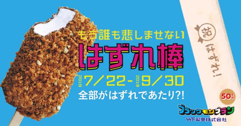 九州の名物アイス「ブラックモンブラン」首都圏限定で全部ハズレが発売