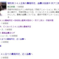 京アニ犠牲者の身元公表は必要か? 「近く公表へ」…
