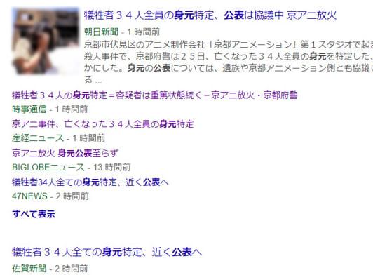 京アニ犠牲者の身元公表は必要か? 「近く公表へ」に疑問