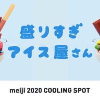 2020年の猛暑対策!明治の「盛りすぎアイス屋さん」7月23…