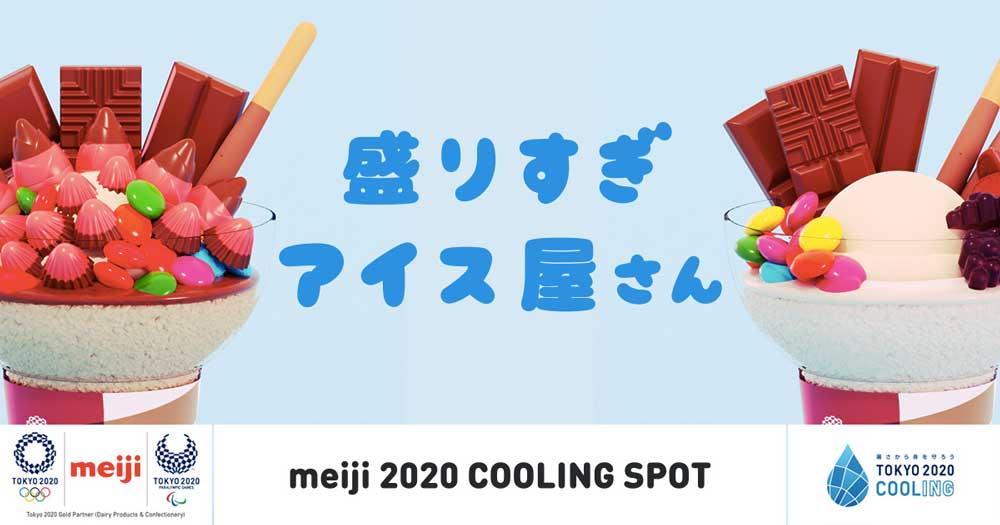 2020年の猛暑対策!明治の「盛りすぎアイス屋さん」7月23日に限定オープン