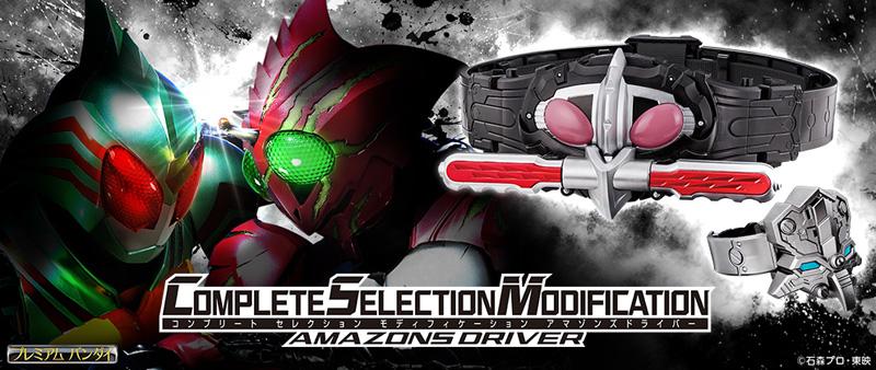 「仮面ライダーアマゾンズ」大人向け変身ベルト登場 人喰い欲求を制御する腕輪型装置も付属