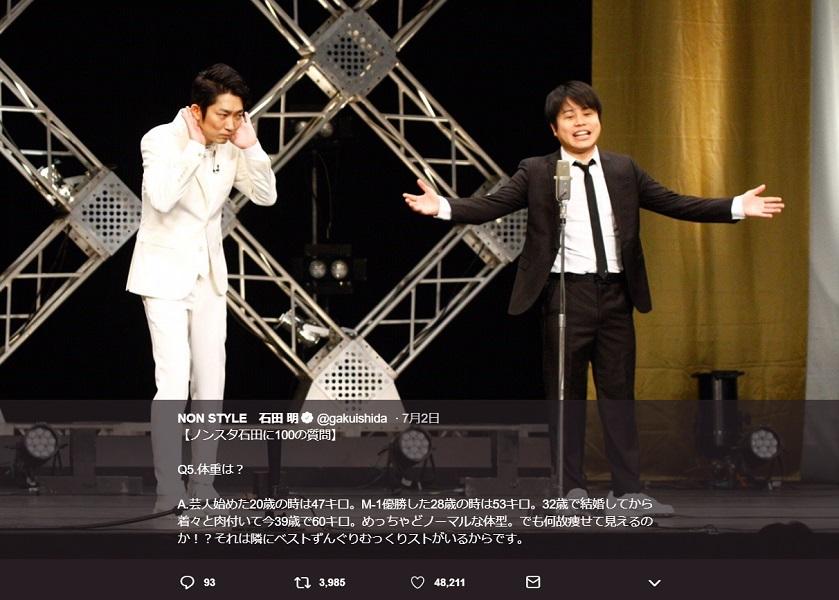 NON STYLE石田の「100の質問」シリーズにファン爆笑