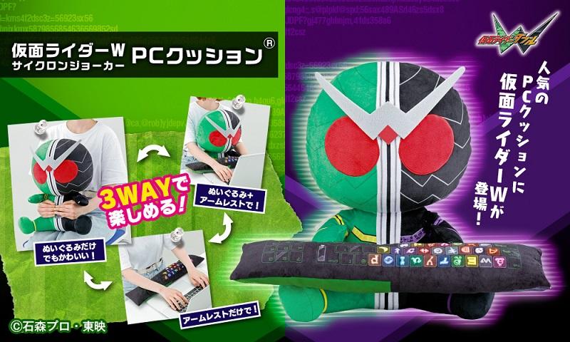 「さあ、検索をはじめよう」仮面ライダーWがPCクッションになって登場