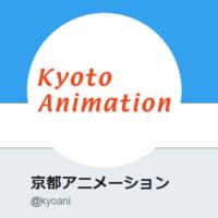 京都アニメーション放火をうけて ファンが「今でき…
