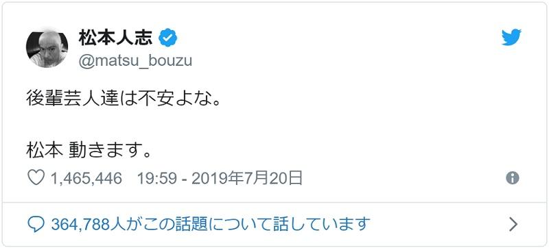 松本人志が仰天提案「岡本社長と宮迫に乳首相撲をさせる」行司は東野か