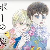 「ポーの一族 ユニコーン」発売 CMナレーションに元宝塚・仙…