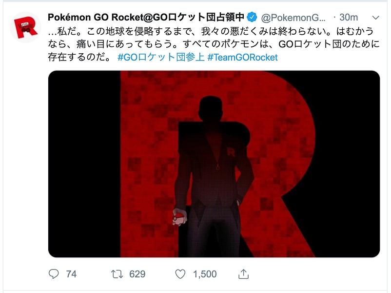 GOロケット団がポケモンGO公式Twitterをジャック ゲーム内でも出現
