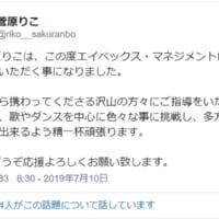 元NGT菅原りこがエイベックス入りを発表 長谷川玲奈やファン…