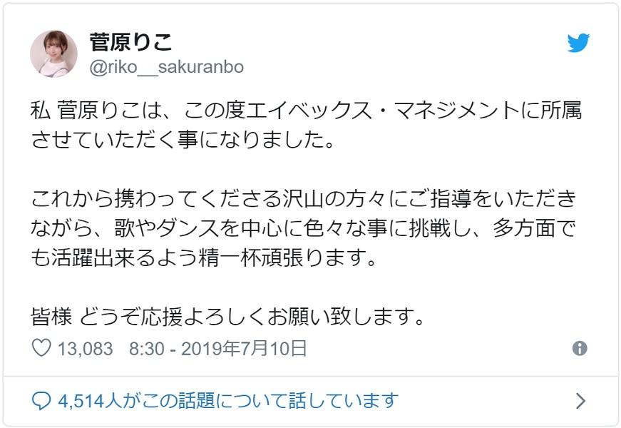 元NGT菅原りこがエイベックス入りを発表 長谷川玲奈やファンが祝福