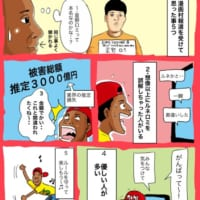 漫画村の件で漫画家・星野ルネさん誤解される ネットからは声…
