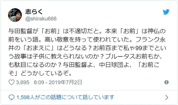 中日応援歌「お前」問題に立川志らくが激怒「お前こそどうかしてる」