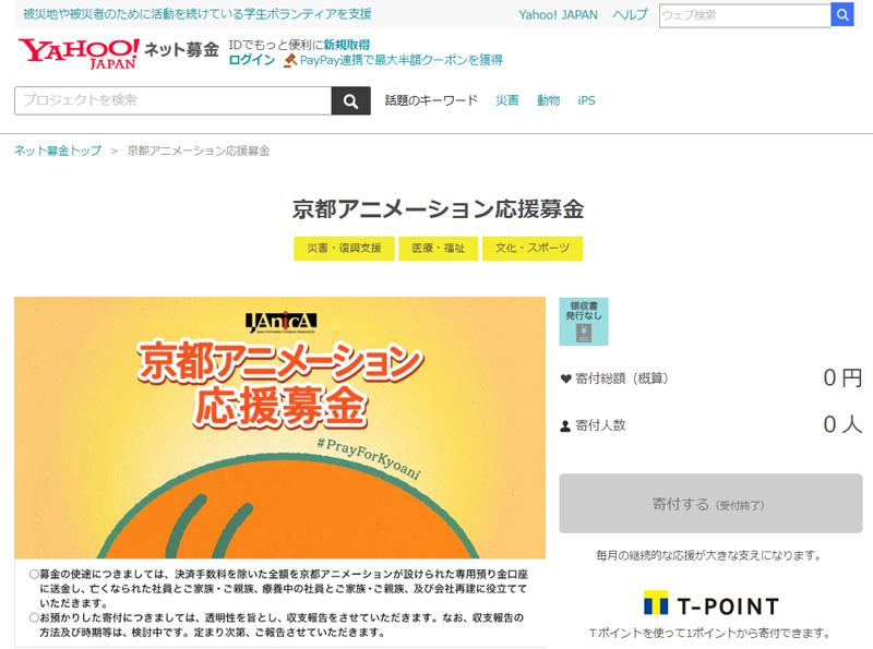 ヤフーが「京アニ応援募金」開設 Tポイントでも寄付可能