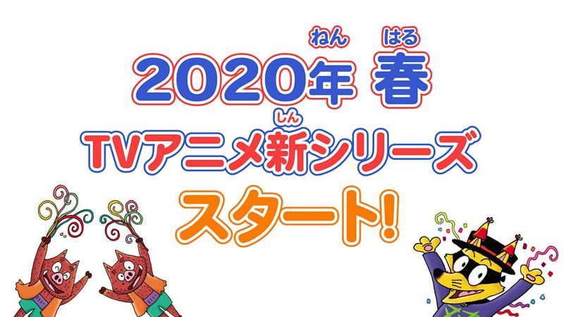 「かいけつゾロリ」が13年ぶりにTVアニメ化 2020年春スタート
